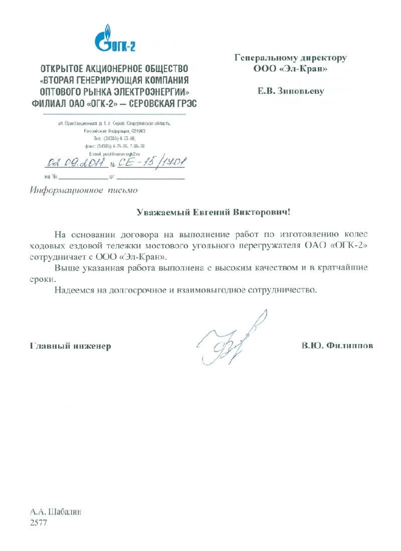 ОГК-2 СЕРОВСКАЯ ГРЭС